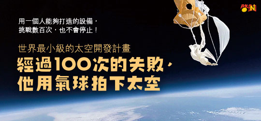 世界最小級的太空開發計畫