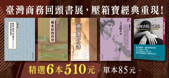 臺灣商務回頭書展,壓箱寶經典重現 6本510元!