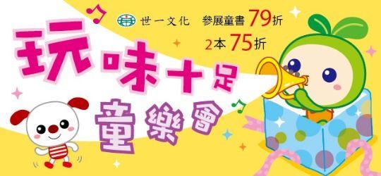 世一文化童書展單本79折兩本75折!