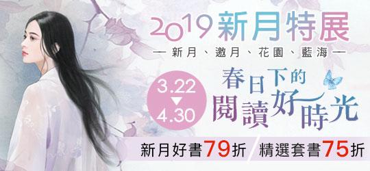 新月特展獨家套書75折起!春日下的閱讀好時光!