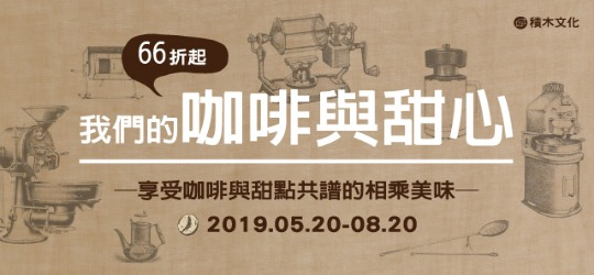 積木咖啡展