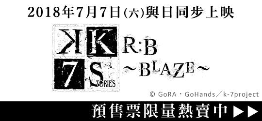 6/22中午12點,K劇場版系列套票+特典限量開搶!