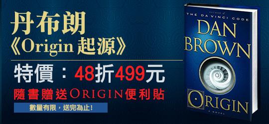 丹布朗《Origin》,熱銷好評中!