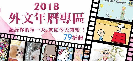 2018 外文年曆專區- 記錄你的每一天, 就從今天開始 !