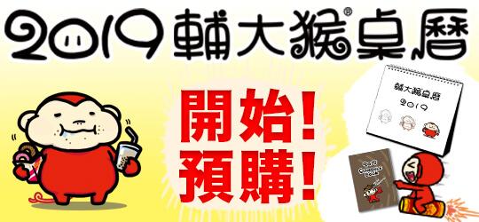 輔大猴2019桌曆→內頁大格好書寫,趣味插圖歡笑不斷~