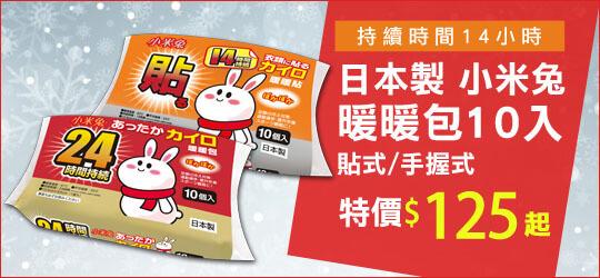 小米兔溫暖你心~天冷必備暖暖包