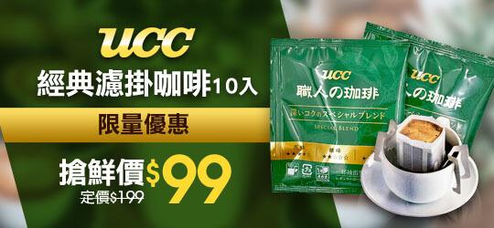 上班族最愛 UCC 濾掛咖啡限量特賣