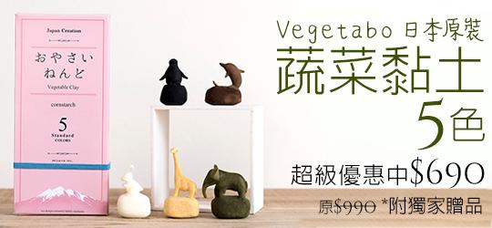 日本媽媽首選!黏土來自大地,安心無毒無油膩感