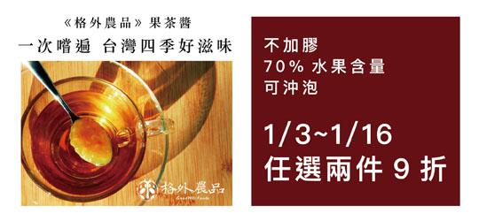 嚴選台灣好食材!果醬塗抹麵包、沖調成茶飲都適宜