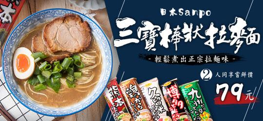 兩人份口感Q滑,日本道地傳統美食!