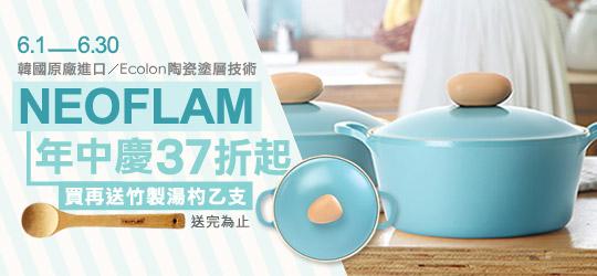 韓國原廠-陶瓷不沾鍋