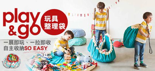 玩具收納袋 收拾玩具好簡單!