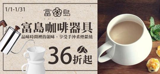 日本咖啡器具,隨時享受手沖的柔煙縈繞