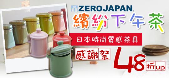 日本時尚茶具ZERO JAPAN  年節超值組