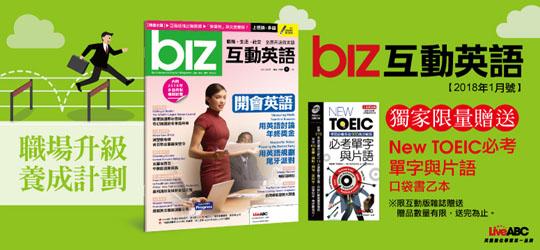 【特別贈品:《New TOEIC必考單字與片語口袋書》】