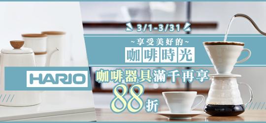 日本原裝進口  HARIO經典咖啡器具