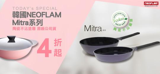 韓國公司貨  Mitra陶瓷不沾鍋