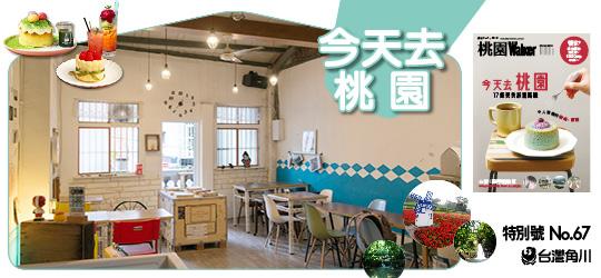 從最新開幕的餐廳、新景點,體驗桃園新風貌!