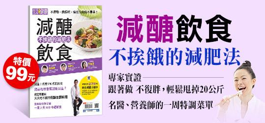 透過專業營養師的食譜料理,吃出苗條、遠離肥胖。