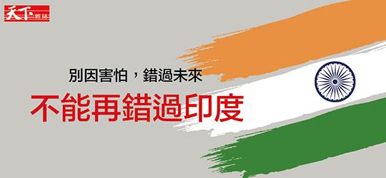 前進印度,分析3大台灣利基產業、21項生存實戰指南。