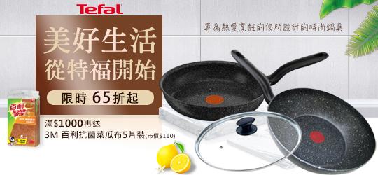 Tefal法國特福-鍋具單筆滿千送3M菜瓜布