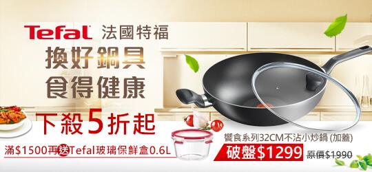 Tefal法國特福-秋季特賣