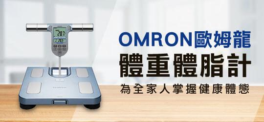 OMRON歐姆龍體重體脂計
