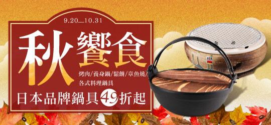 秋,響食-精選品牌鍋具49折起!