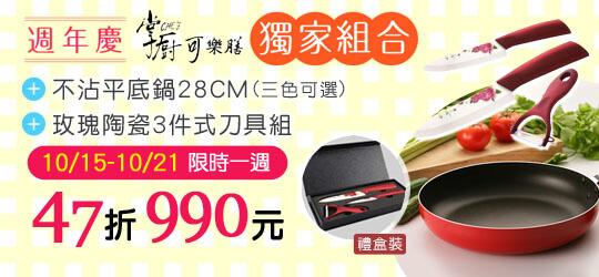 掌廚可樂膳-鍋+刀 合購價990