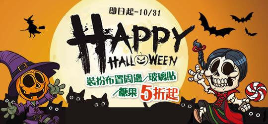 happy halloween 萬聖裝扮布置周邊