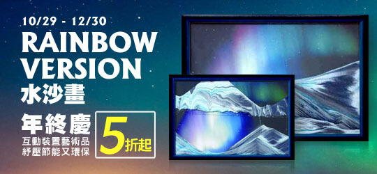 Rainbow-Vision水沙畫,年終慶-5折起!