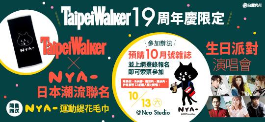 TaipeiWalker19歲生日派對演唱會