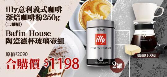 illy意利咖啡粉+濾杯玻璃壺,合購價1198元!