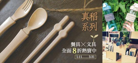 真稻-環保餐具x文具,8折熱賣中!