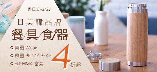 日韓美 品牌餐具食器4折起!