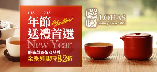 【陸寶】時尚創意茶器品牌,限時82折!