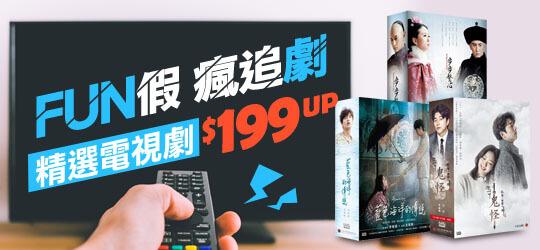 瘋追劇-精選電視劇199up!