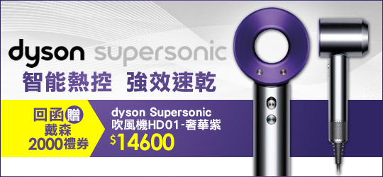 dyson★奢華紫新上市 送$2000禮券