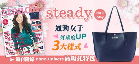 【特別附錄:nano universe 高級通勤托特包】