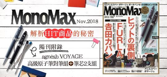 日本男性配件雜誌MONOMAX 11月主題附錄~小b原子筆