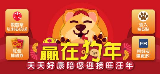 2月份i閱讀會員活動-贏在狗年