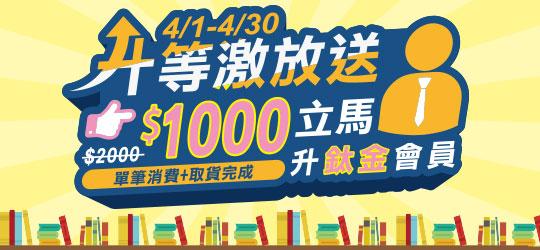 嶄新4月會員首訂滿1000等級直升鈦金!