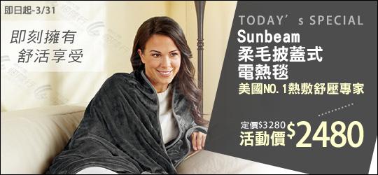 Sunbeam電熱毯 買就送奧地利水晶手鍊