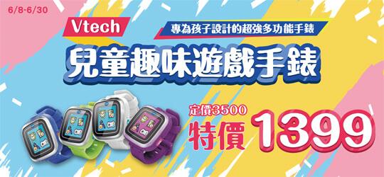 8合1兒童趣味遊戲手錶Plus