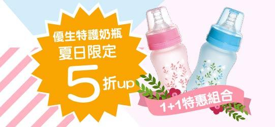真母感特護玻璃奶瓶 1+1超值組