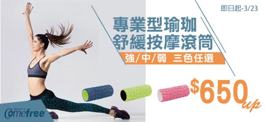 ★強化核心肌群★舒緩腿部、臀部的緊繃肌肉!