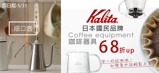 廣受好評的日本咖啡器具,初學者也能輕鬆上手!