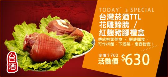 台灣菸酒TTL花雕蹄膀~花雕淡香、Q彈軟嫩