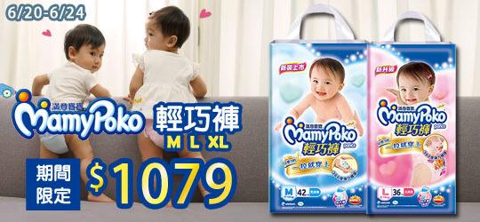 滿意寶寶 輕巧褲M~XL加碼優惠 均一1079