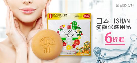 日本LISHAN 保養系列299元up